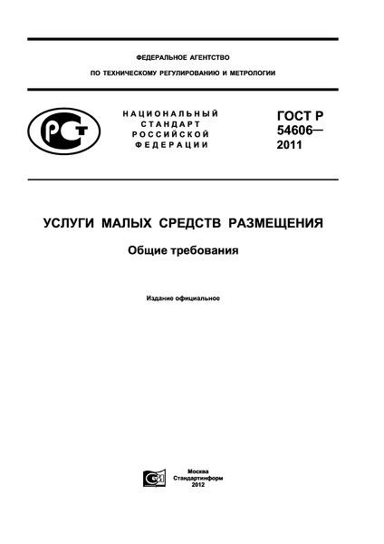 ГОСТ Р 54606-2011 Услуги малых средств размещения. Общие требования