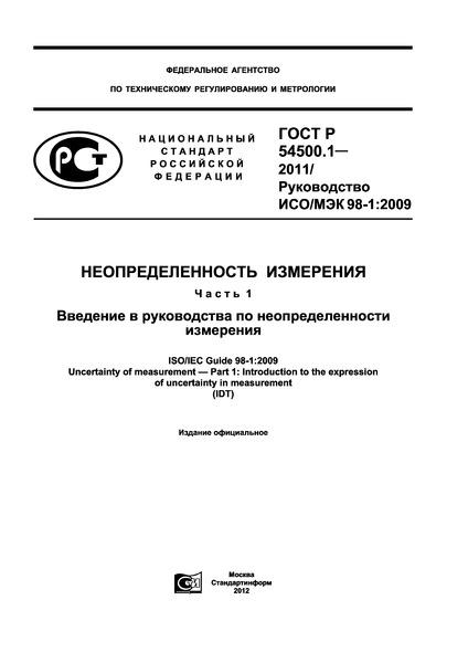ГОСТ Р 54500.1-2011 Неопределенность измерения. Часть 1. Введение в руководства по неопределенности измерения