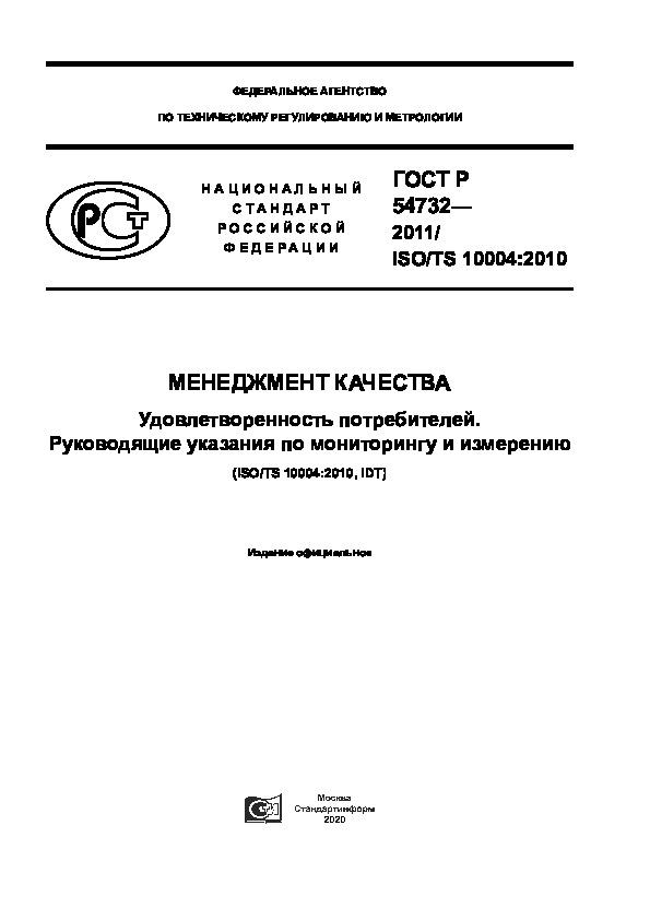 ГОСТ Р 54732-2011 Менеджмент качества. Удовлетворенность потребителей. Руководящие указания по мониторингу и измерению