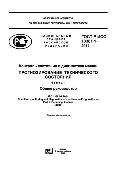 ГОСТ Р ИСО 13381-1-2011 Контроль состояния и диагностика машин. Прогнозирование технического состояния. Часть 1. Общее руководство