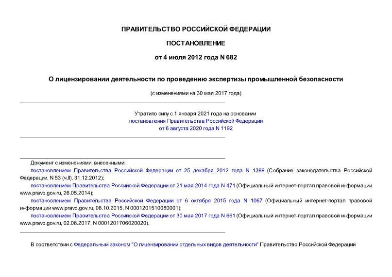 Постановление 682 Положение о лицензировании деятельности по проведению экспертизы промышленной безопасности