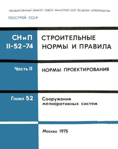СНиП II-52-74 Сооружения мелиоративных систем