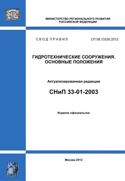 СП 58.13330.2012 Гидротехнические сооружения. Основные положения