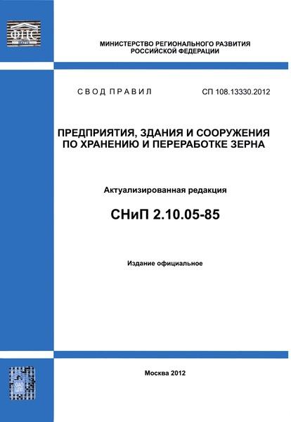 СП 108.13330.2012 Предприятия, здания и сооружения по хранению и переработке зерна