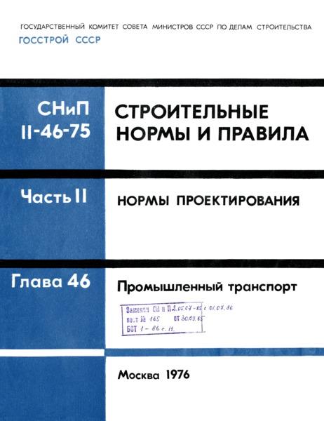 СНиП II-46-75 Промышленный транспорт