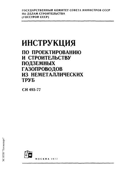 СН 493-77 Инструкция по проектированию и строительству подземных газопроводов из неметаллических труб