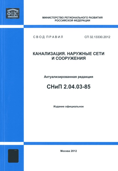 СП 32.13330.2012 Канализация. Наружные сети и сооружения