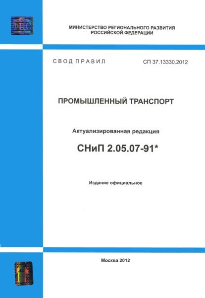 СП 37.13330.2012 Промышленный транспорт