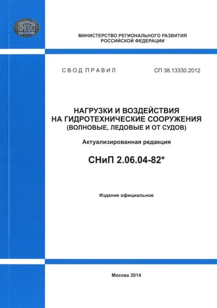 СП 38.13330.2012 Нагрузки и воздействия на гидротехнические сооружения (волновые, ледовые и от судов)