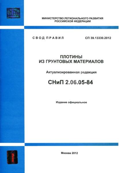 СП 39.13330.2012 Плотины из грунтовых материалов