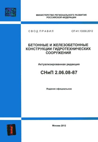 СП 41.13330.2012 Бетонные и железобетонные конструкции гидротехнических сооружений