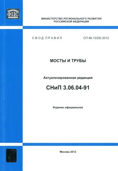 СП 46.13330.2012 Мосты и трубы