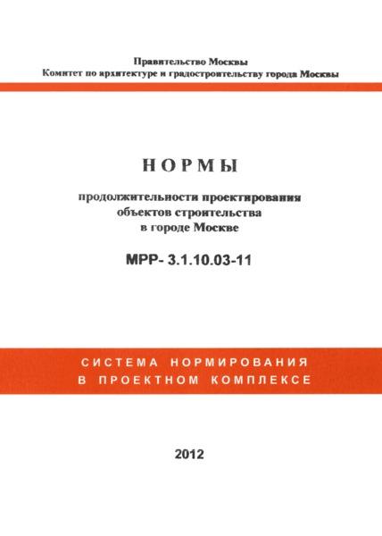 МРР 3.1.10.03-11 Нормы продолжительности проектирования объектов строительства в городе Москве