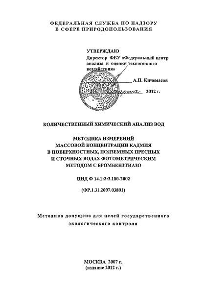 ПНД Ф 14.1:2:3.180-2002 Количественный химический анализ вод. Методика измерений массовой концентрации кадмия в поверхностных, подземных пресных и сточных водах фотометрическим методом с бромбензтиазо