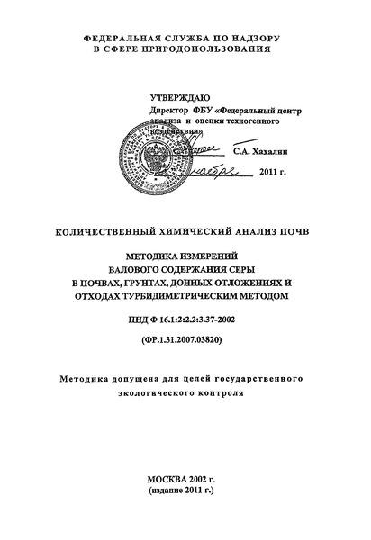 ПНД Ф 16.1:2:2.2:3.37-2002 Количественный химический анализ почв. Методика измерений валового содержания серы в почвах, грунтах, донных отложениях и отходах турбидиметрическим методом