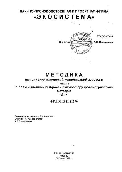 М-4 Методика выполнения измерений концентраций аэрозоля масла в промышленных выбросах в атмосферу фотометрическим методом