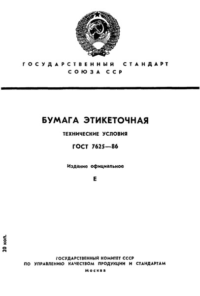 ГОСТ 7625-86 Бумага этикеточная. Технические условия