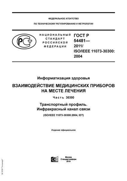 ГОСТ Р 54481-2011 Информатизация здоровья. Взаимодействие медицинских приборов на месте лечения. Часть 30300. Транспортный профиль. Инфракрасный канал связи