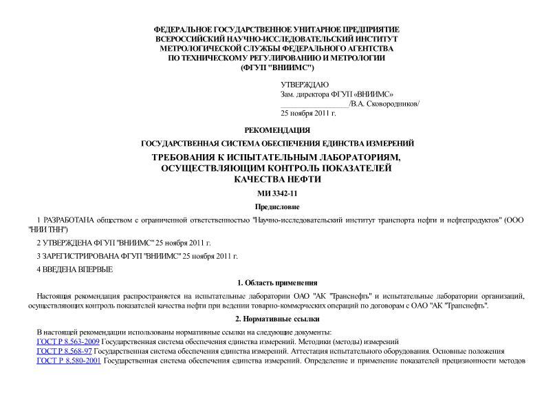 МИ 3342-11 Рекомендация. ГСИ. Требования к испытательным лабораториям, осуществляющим контроль показателей качества нефти