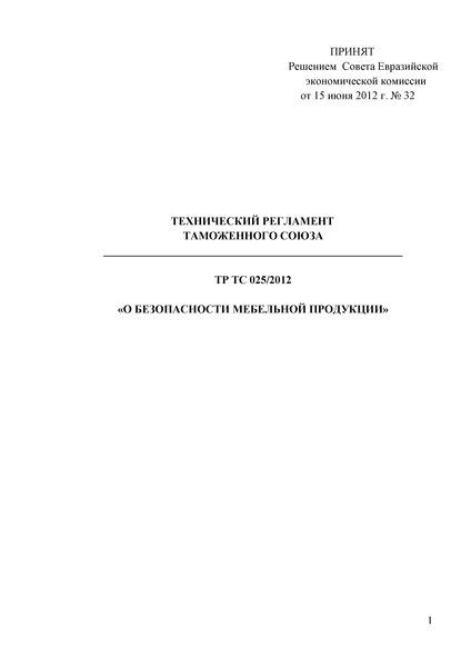 Технический регламент Таможенного союза 025/2012 О безопасности мебельной продукции