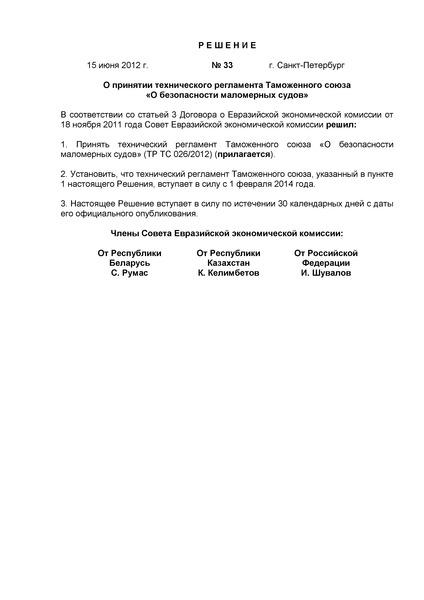 Решение 33 О принятии технического регламента Таможенного союза