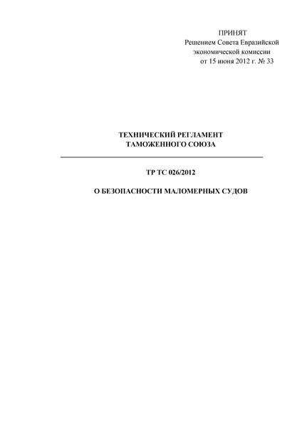 Технический регламент Таможенного союза 026/2012 О безопасности маломерных судов