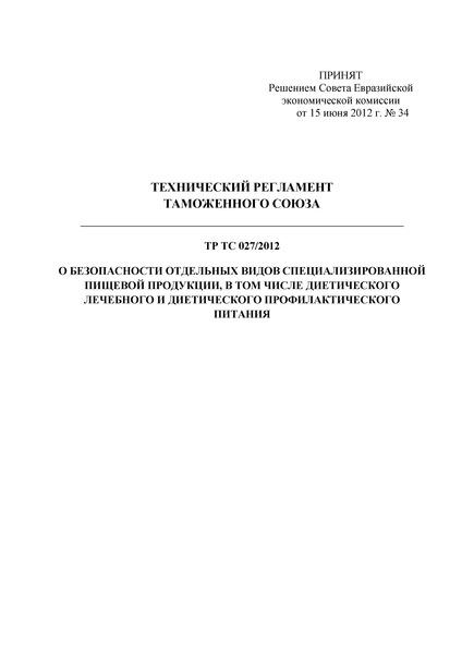 Технический регламент Таможенного союза 027/2012 О безопасности отдельных видов специализированной пищевой продукции, в том числе диетического лечебного и диетического профилактического питания