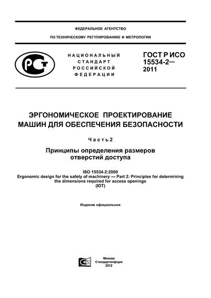 ГОСТ Р ИСО 15534-2-2011 Эргономическое проектирование машин для обеспечения безопасности. Часть 2. Принципы определения размеров отверстий доступа