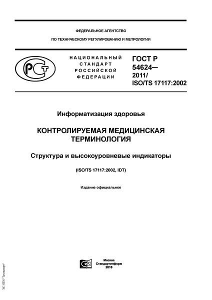 ГОСТ Р 54624-2011 Информатизация здоровья. Контролируемая медицинская терминология. Структура и высокоуровневые индикаторы
