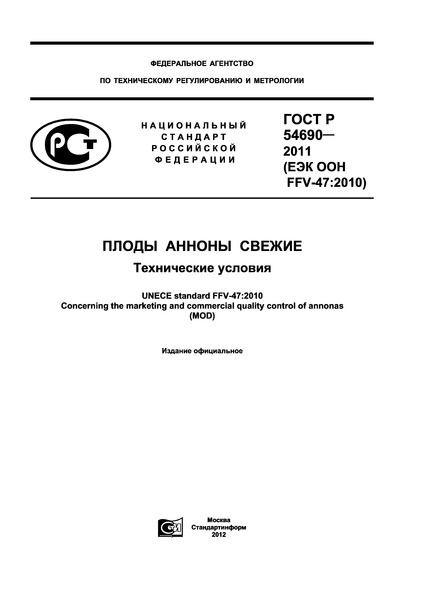 ГОСТ Р 54690-2011 Плоды анноны свежие. Технические условия