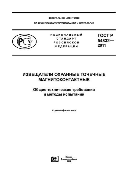 ГОСТ Р 54832-2011 Извещатели охранные точечные магнитоконтактные. Общие технические требования и методы испытаний