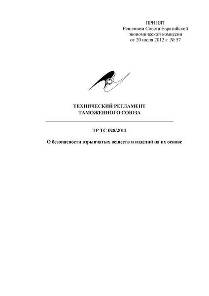 Технический регламент Таможенного союза 028/2012 О безопасности взрывчатых веществ и изделий на их основе