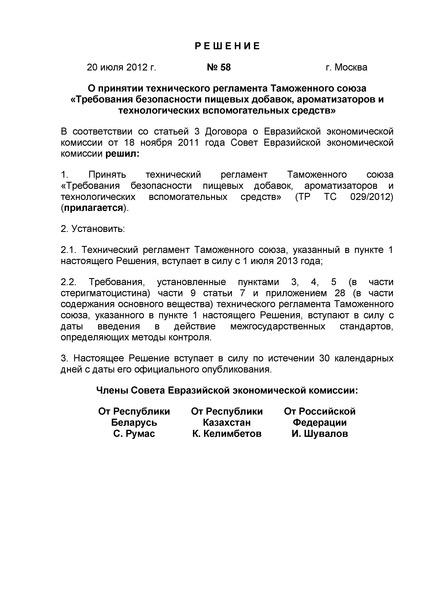 Решение 58 О принятии технического регламента Таможенного союза