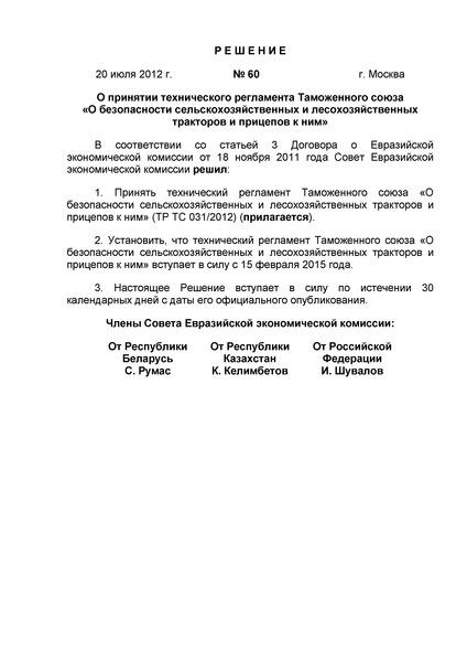 Решение 60 О принятии технического регламента Таможенного союза