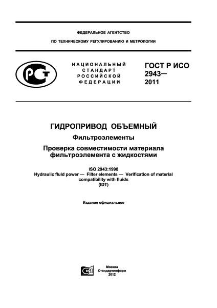 ГОСТ Р ИСО 2943-2011 Гидропривод объемный. Фильтроэлементы. Проверка совместимости материала фильтроэлемента с жидкостями