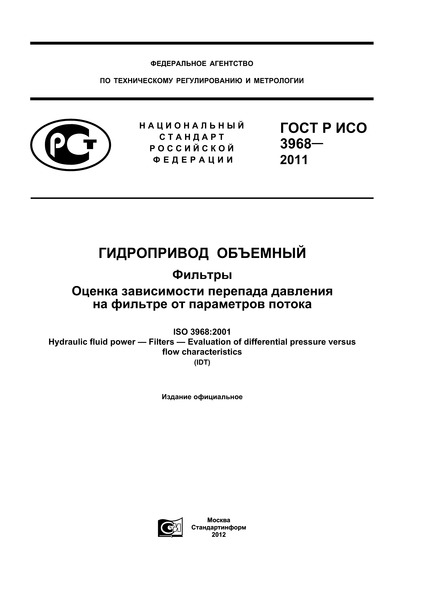 ГОСТ Р ИСО 3968-2011 Гидропривод объемный. Фильтры. Оценка зависимости перепада давления на фильтре от параметров потока