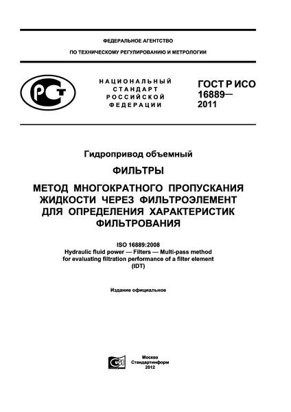 ГОСТ Р ИСО 16889-2011 Гидропривод объемный. Фильтры. Метод многократного пропускания жидкости через фильтроэлемент для определения характеристик фильтрования