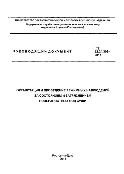 РД 52.24.309-2011 Организация и проведение режимных наблюдений за состоянием и загрязнением поверхностных вод суши