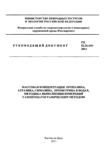 РД 52.24.410-2011 Массовая концентрация пропазина, атразина, симазина, прометрина в водах. Методика выполнения измерений газохроматографическим методом