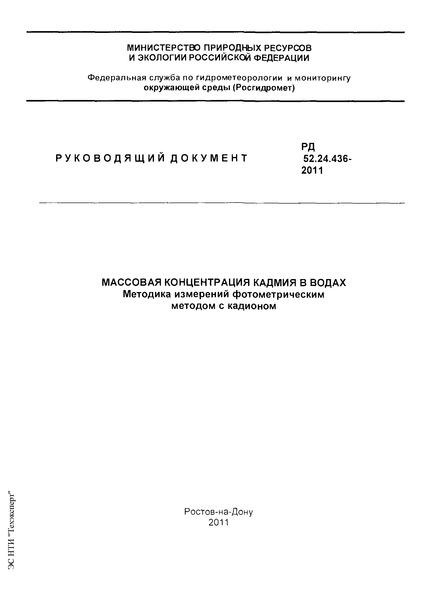 РД 52.24.436-2011 Массовая концентрация кадмия в водах. Методика измерений фотометрическим методом с кадионом