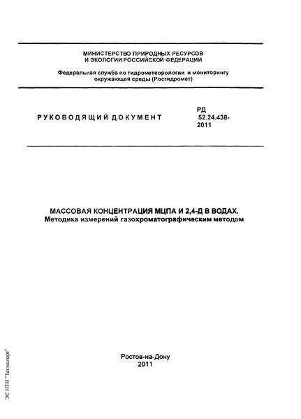 РД 52.24.438-2011 Массовая концентрация МЦПА и 2,4-Д в водах. Методика измерений газохроматографическим методом