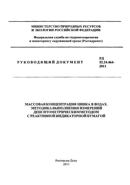 РД 52.24.464-2011 Массовая концентрация цинка в водах. Методика выполнения измерений денситометрическим методом с реактивной индикаторной бумагой