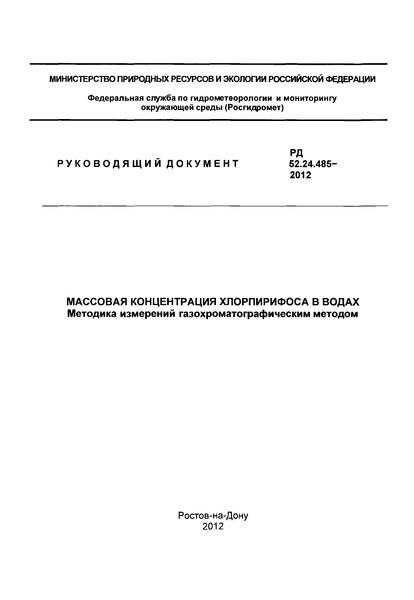 РД 52.24.485-2012 Массовая концентрация хлорпирифоса в водах. Методика измерений газохроматографическим методом