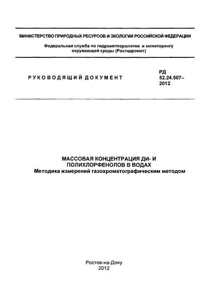 РД 52.24.507-2012 Массовая концентрация ди- и полихлорфенолов в водах. Методика измерений газохроматографическим методом