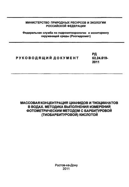 РД 52.24.519-2011 Массовая концентрация цианидов и тиоцианатов в водах. Методика выполнения измерений фотометрическим методом с барбитуровой (тиобарбитуровой) кислотой