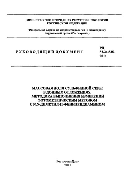 РД 52.24.525-2011 Массовая доля сульфидной серы в донных отложениях. Методика выполнения измерений фотометрическим методом с N, N-диметил-П-фенилендиамином
