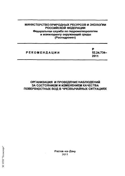 Р 52.24.734-2010 Организация и проведение наблюдений за состоянием и изменением качества поверхностных вод в чрезвычайных ситуациях