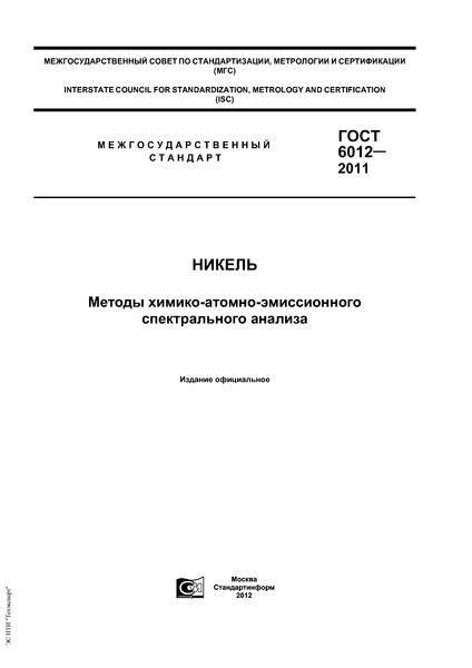 ГОСТ 6012-2011 Никель. Методы химико-атомно-эмиссионного спектрального анализа
