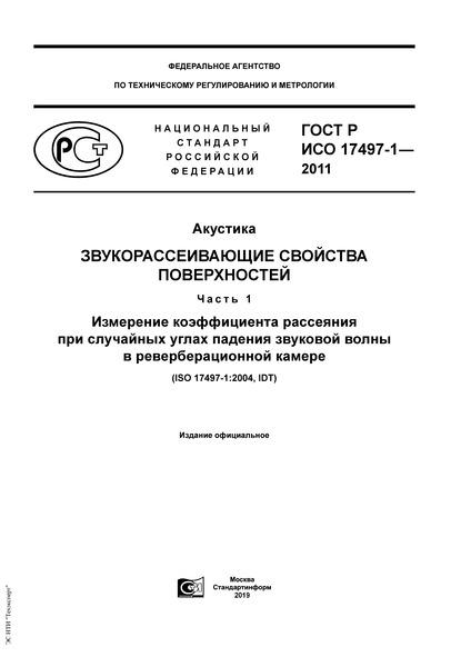 ГОСТ Р ИСО 17497-1-2011 Акустика. Звукорассеивающие свойства поверхностей. Часть 1. Измерение коэффициента рассеяния при случайных углах падения звуковой волны в реверберационной камере