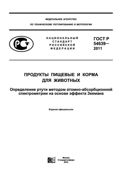 ГОСТ Р 54639-2011 Продукты пищевые и корма для животных. Определение ртути методом атомно-абсорбционной спектрометрии на основе эффекта Зеемана
